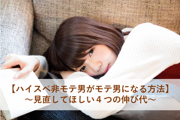 ハイスぺ 男 モテ 非モテ