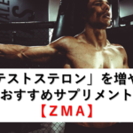 ZMA モテ サプリメント テストステロン おすすめ