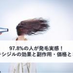 発毛 実感 ミノキシジル 効果 副作用 価格 コスパ